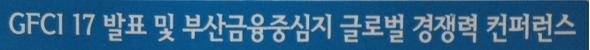 Busan - GFCI 17